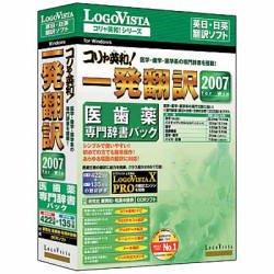 コリャ英和! 一発翻訳 2007 医歯薬専門辞書パック for Win