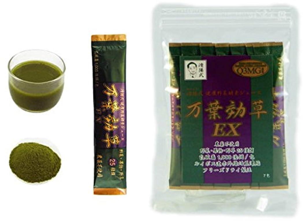 七面鳥可能性到着する済陽式 健康野草ジュース 万葉効草EX お試しパック7包入り