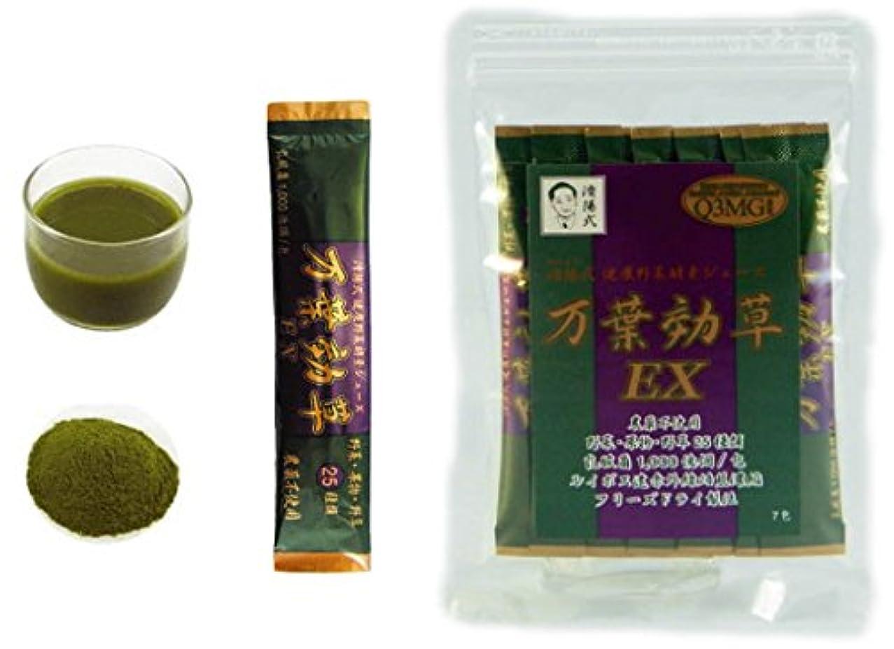 急性和らげる前進済陽式 健康野草ジュース 万葉効草EX お試しパック7包入り