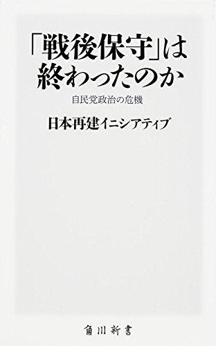 「戦後保守」は終わったのか 自民党政治の危機 (角川新書)