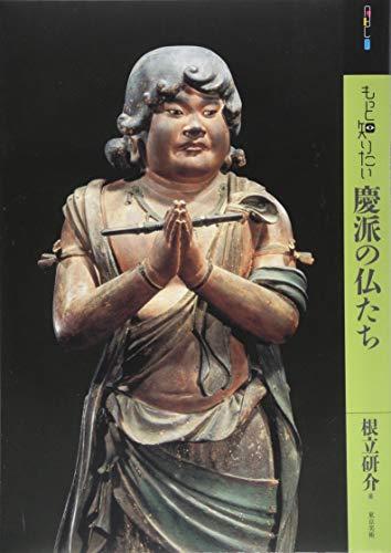 もっと知りたい慶派の仏たち (アート・ビギナーズ・コレクション)