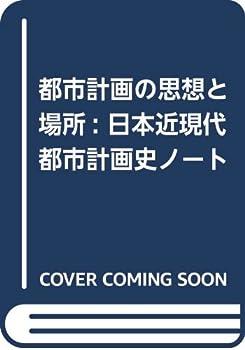都市計画の思想と場所: 日本近現代都市計画史ノート