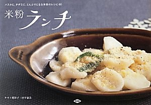 米粉ランチ―パスタに、チヂミに、どんぶりになる米粉のレシピ40の詳細を見る