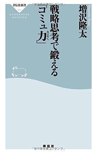 戦略思考で鍛える「コミュ力(りょく)」(祥伝社新書)の詳細を見る