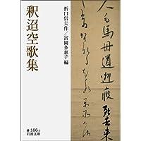 釈迢空歌集 (岩波文庫)