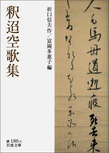 釈迢空歌集 (岩波文庫)の詳細を見る