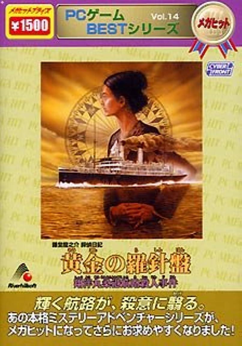 放置アライアンスいらいらするPCゲームBESTシリーズ メガヒット Vol.14 黄金の羅針盤