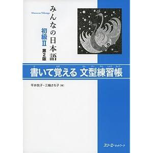 みんなの日本語初級II 第2版 書いて覚える文型練習帳