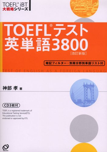 TOEFLテスト英単語3800 (TOEFL iBT大戦略シリーズ)の詳細を見る