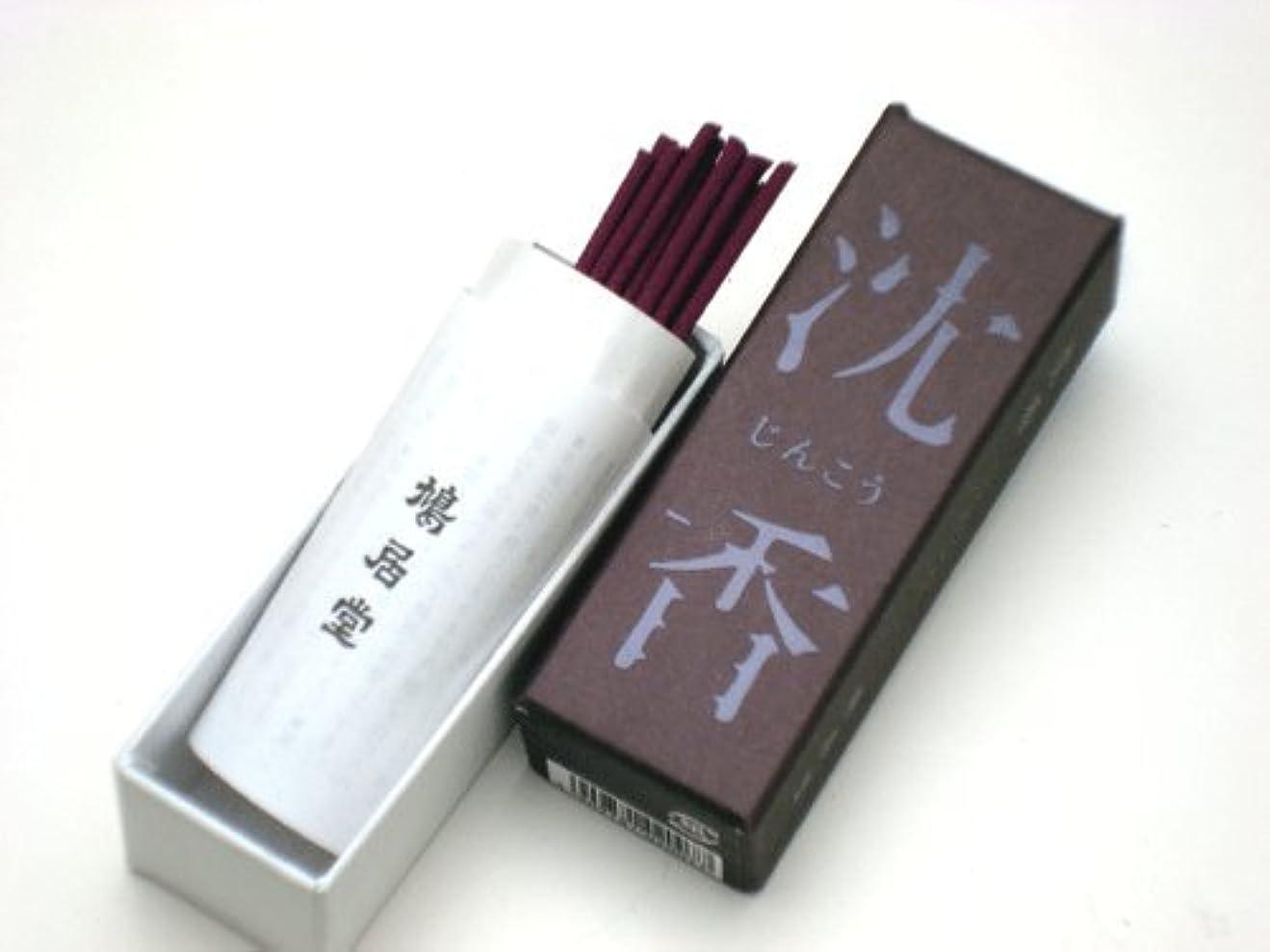 穏やかな一致する火山学者鳩居堂【香木の香り 沈香】 お香 スティック