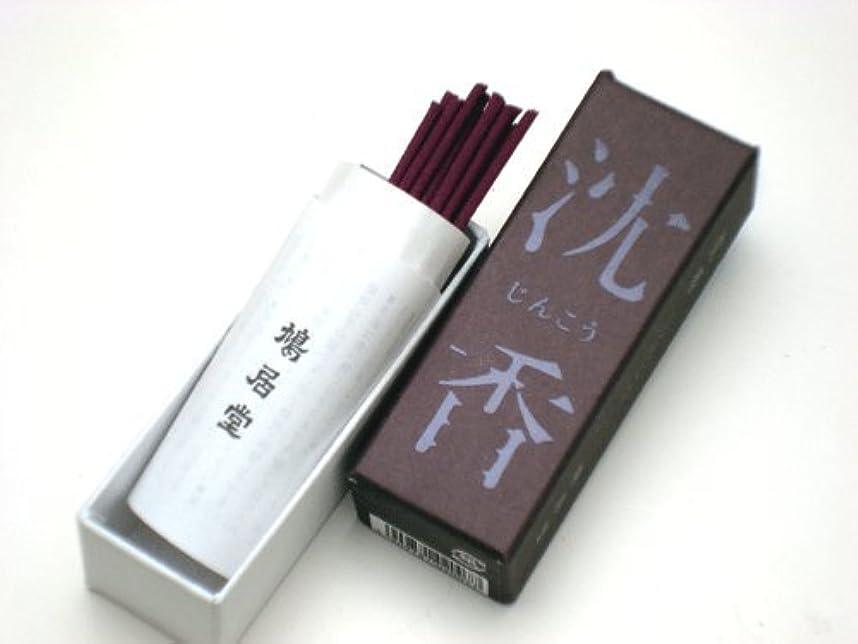 取り付け令状センチメンタル鳩居堂【香木の香り 沈香】 お香 スティック