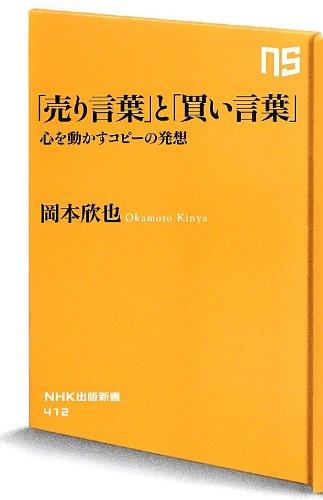 「売り言葉」と「買い言葉」 心を動かすコピーの発想 (NHK出版新書)の詳細を見る