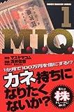 M.I.Q. / 浅井 信吾 のシリーズ情報を見る