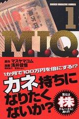 M.I.Q. 1 (少年マガジンコミックス)の詳細を見る