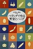 ベランダで作る野菜とハーブ 画像