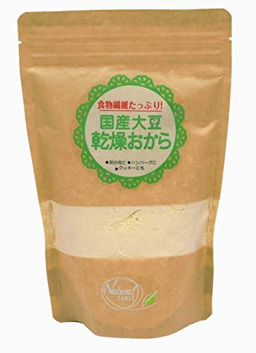 国産大豆乾燥おから 200g おからパウダー ドライおから