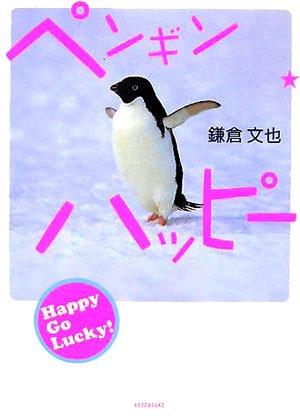 ペンギン☆ハッピー―お気楽でいこう!の詳細を見る
