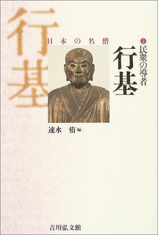 民衆の導者 行基 (日本の名僧)