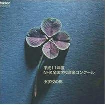 平成11年度NHK全国学校音楽コンクール / 小学校の部