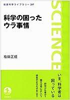 科学の困ったウラ事情 (岩波科学ライブラリー)