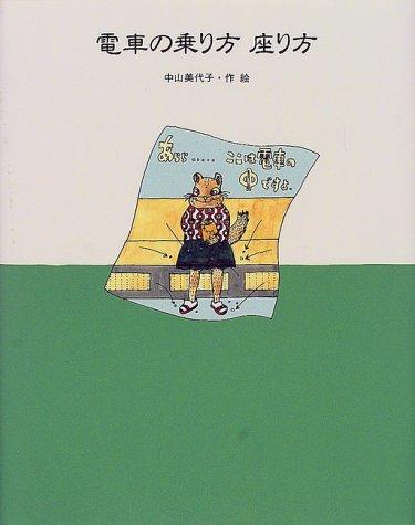 電車の乗り方座り方 (絵本・日本のココロ)