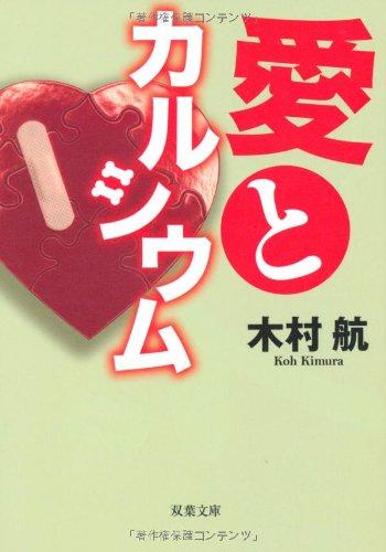 愛とカルシウム (双葉文庫)