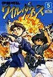 ワイルダネス 5 (サンデーGXコミックス)