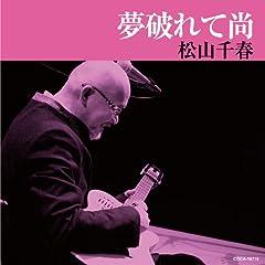 松山千春「君は泣く」のジャケット画像