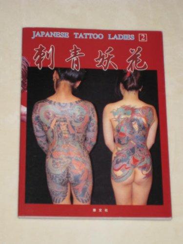 刺青妖花写真集―写真集 (Japanese tatto ladies (2))