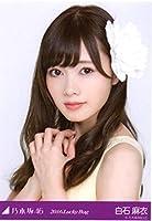 乃木坂46 生写真 白石麻衣 2016 Luckybag 福袋 1枚 特典 レア