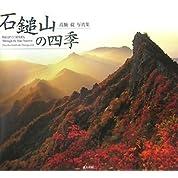 石鎚山の四季―高橋毅写真集