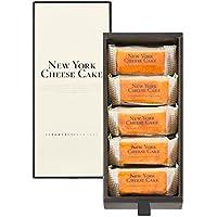 GRAMERCY NEWYORK(グラマシー ニューヨーク) ニューヨークチーズケーキ [N-10] 5個入り