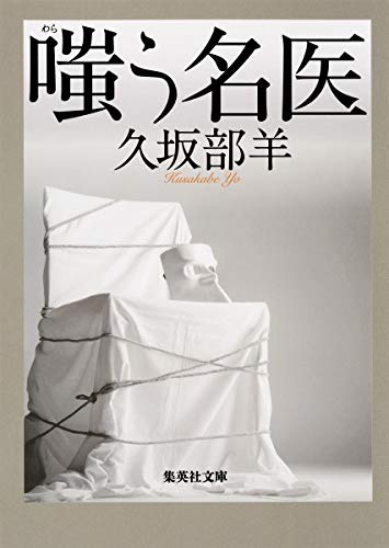 嗤う名医 (集英社文庫)