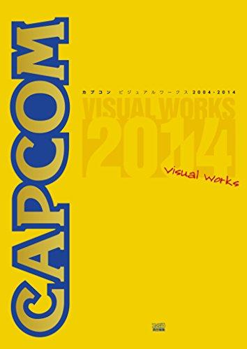 カプコンビジュアルワークス 2004-2014 (カプコンファミ通)