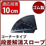 【2個セット】段差スロープ コーナー用 (ゴム製 高さ10cm用)