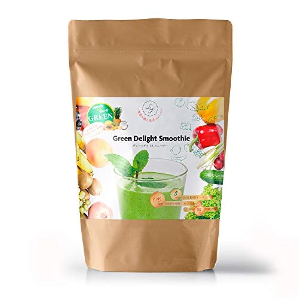 学者不振定常Green Delight Smoothie(グリーンディライトスムージー)置き換え スムージーダイエット 植物酵素 乳酸菌 チアシード トロピカルフルーツ【安心の国内産】