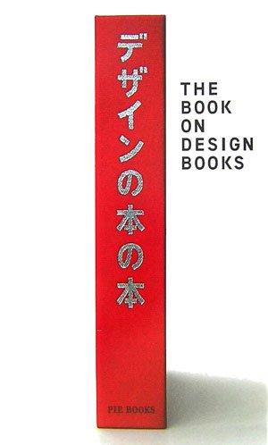 デザインの本の本の詳細を見る