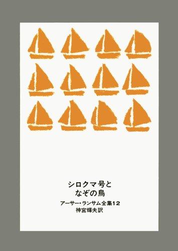 シロクマ号となぞの鳥 (アーサー・ランサム全集 (12))の詳細を見る