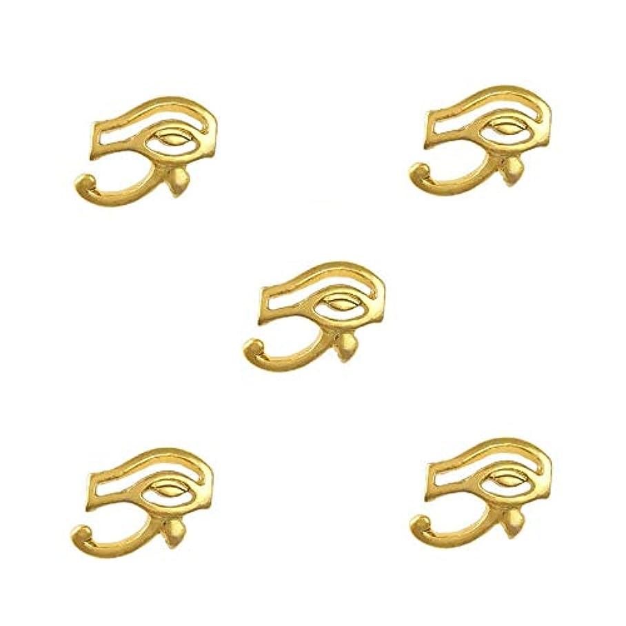 蒸気過敏な返済ホルスネイルアートの装飾合金エジプトのテーマトーテムマニキュア用品の3Dゴールデンアイ10個入り