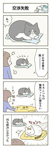 うちの猫がまた変なことしてる。 (コミックエッセイ)