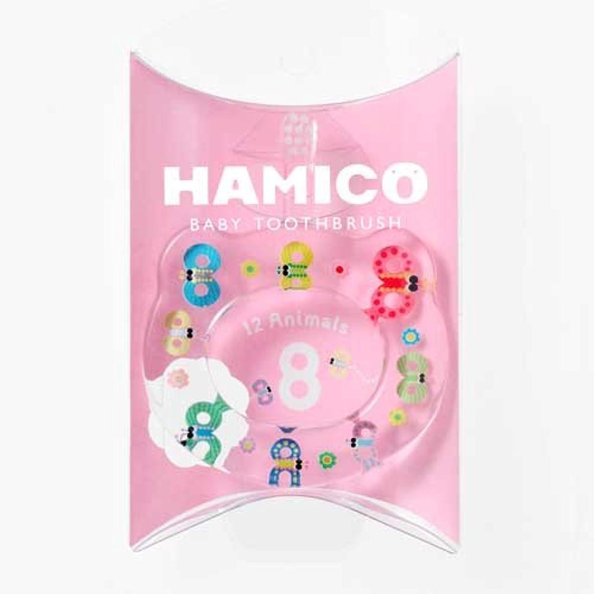 恩赦打ち上げるクラシカルHAMICO(ハミコ) ベビー歯ブラシ 「12 Animals(12アニマルズ)」シリーズ チョウ (08)