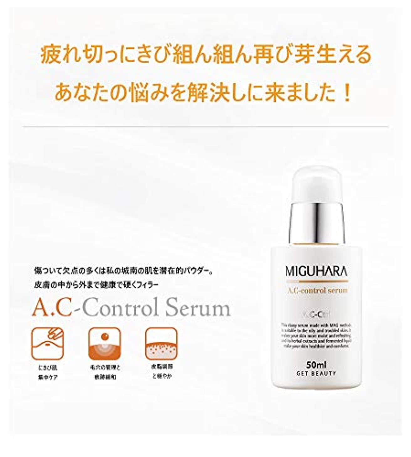 シュガーハッピーリンスMIGUHARA A.C-control Serum 50ml