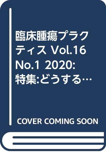 [画像:臨床腫瘍プラクティス Vol.16 No.1 2020: 特集:どうする? ICIs治療]