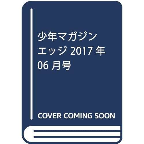 少年マガジンエッジ 2017年 06 月号 [雑誌]