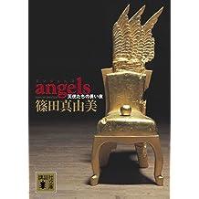 angels 天使たちの長い夜 建築探偵桜井京介の事件簿 (講談社文庫)