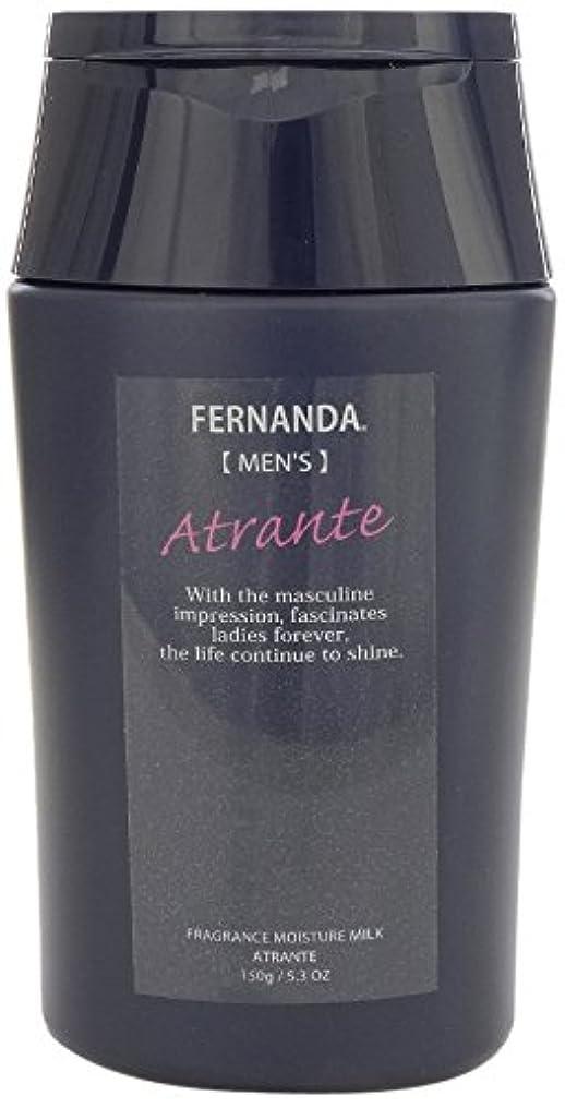 バンガローメンター狂乱FERNANDA(フェルナンダ) Moisture Milk For MEN Atrante (モイスチャー ミルク フォーメン アトランテ)