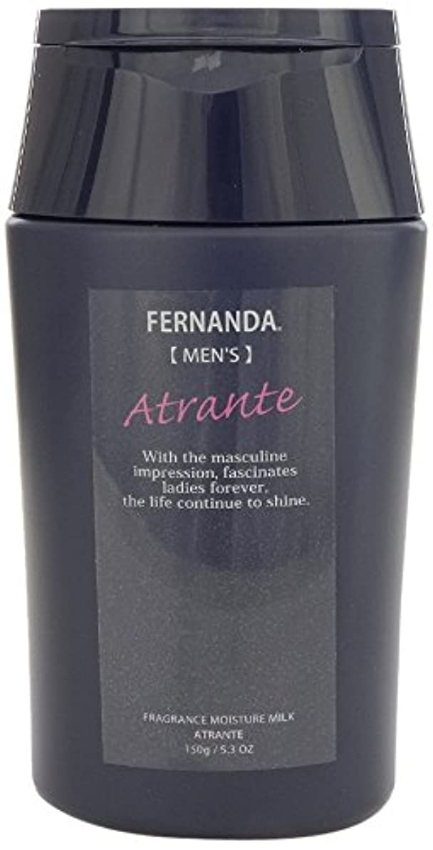 最愛の喜び権限FERNANDA(フェルナンダ) Moisture Milk For MEN Atrante (モイスチャー ミルク フォーメン アトランテ)