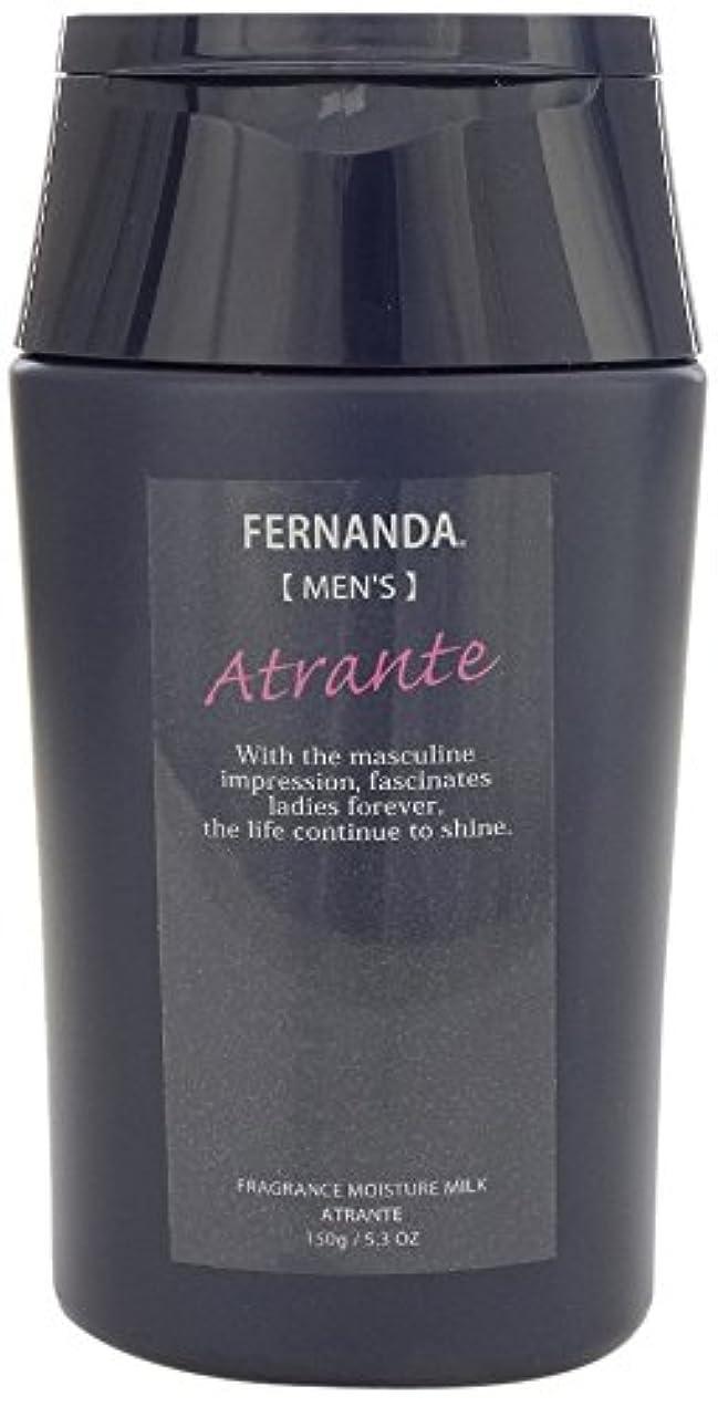かまどビデオ雇用FERNANDA(フェルナンダ) Moisture Milk For MEN Atrante (モイスチャー ミルク フォーメン アトランテ)