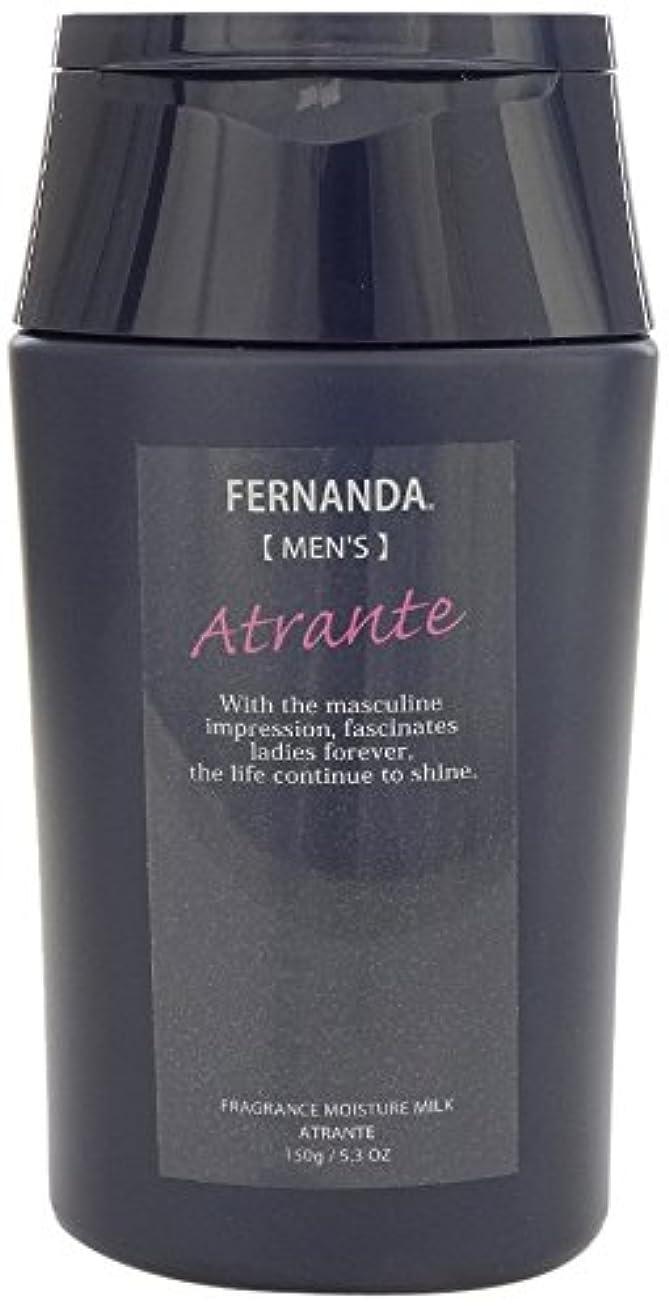 第五面積公平FERNANDA(フェルナンダ) Moisture Milk For MEN Atrante (モイスチャー ミルク フォーメン アトランテ)