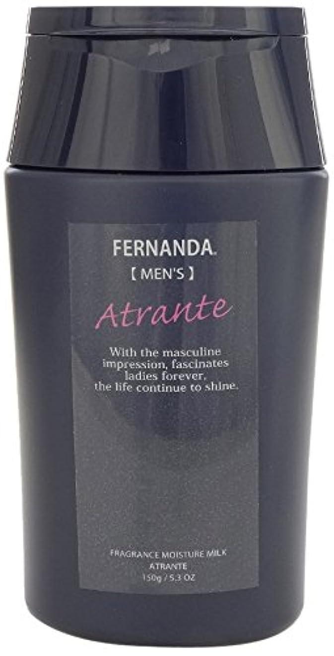 休憩パイル余裕があるFERNANDA(フェルナンダ) Moisture Milk For MEN Atrante (モイスチャー ミルク フォーメン アトランテ)
